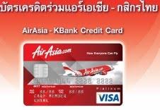 สมัครบัตรเครดิตร่วม แอร์เอเชีย - ธนาคารกสิกรไทย