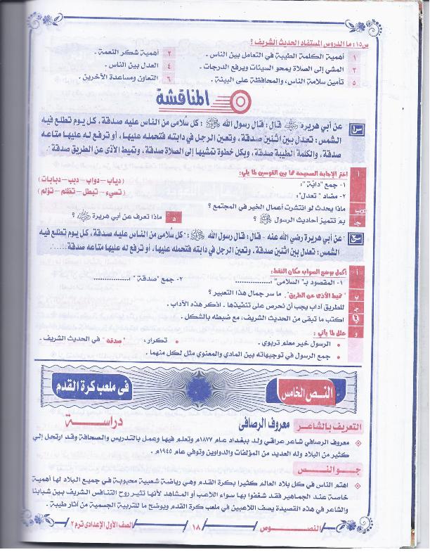 مراجعات وامتحانات عربى اولى اعدادى الترم الثانى2015 1pr+arabic+t2_00