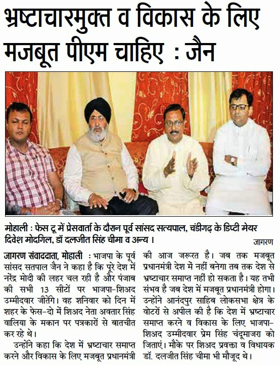 मोहाली : फेज 2 में प्रेसवार्ता के दौरान पूर्व सांसद सत्य पाल जैन, चंडीगढ़ के डिप्टी मेयर देवेश मौदगिल, डॉ. दलजीत सिंह चीमा व धीरज जैन