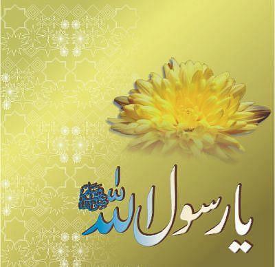 ya rasoolallah  Sayyedi  Ya Rasool Allah Wallpapers