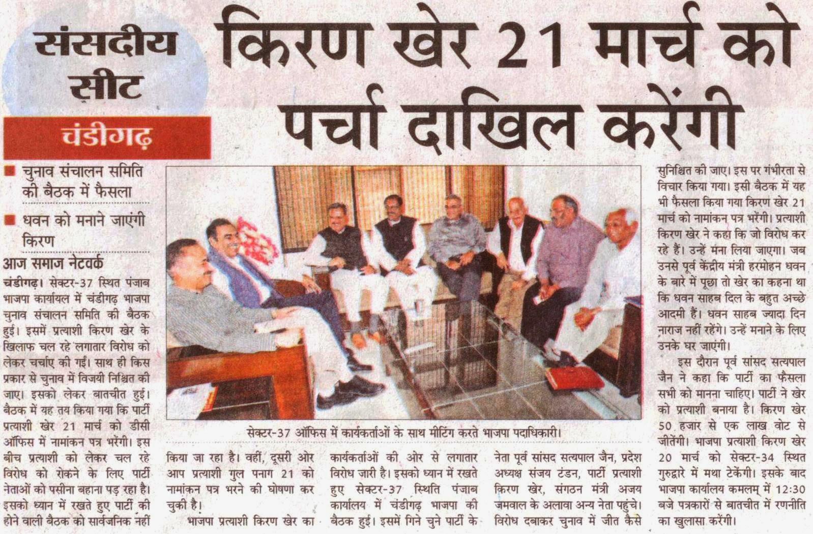 सेक्टर 37 ऑफिस में कार्यकर्ताओं के साथ मीटिंग करते भाजपा के वरिष्ठ नेता सत्य पाल जैन व अन्य