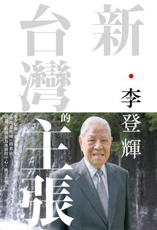 李登輝新書【新.台灣的主張】預購 哪裡買