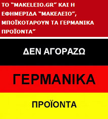 ΜΑΚΕΛΕΙΟ