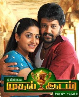 Mudhal Idam (2011) - Tamil Movie