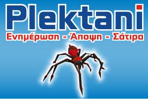 http://www.plektani.gr/