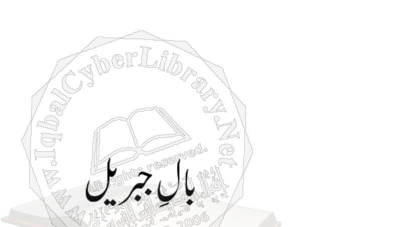 Bal-e-Jibreel By Allama Iqbal