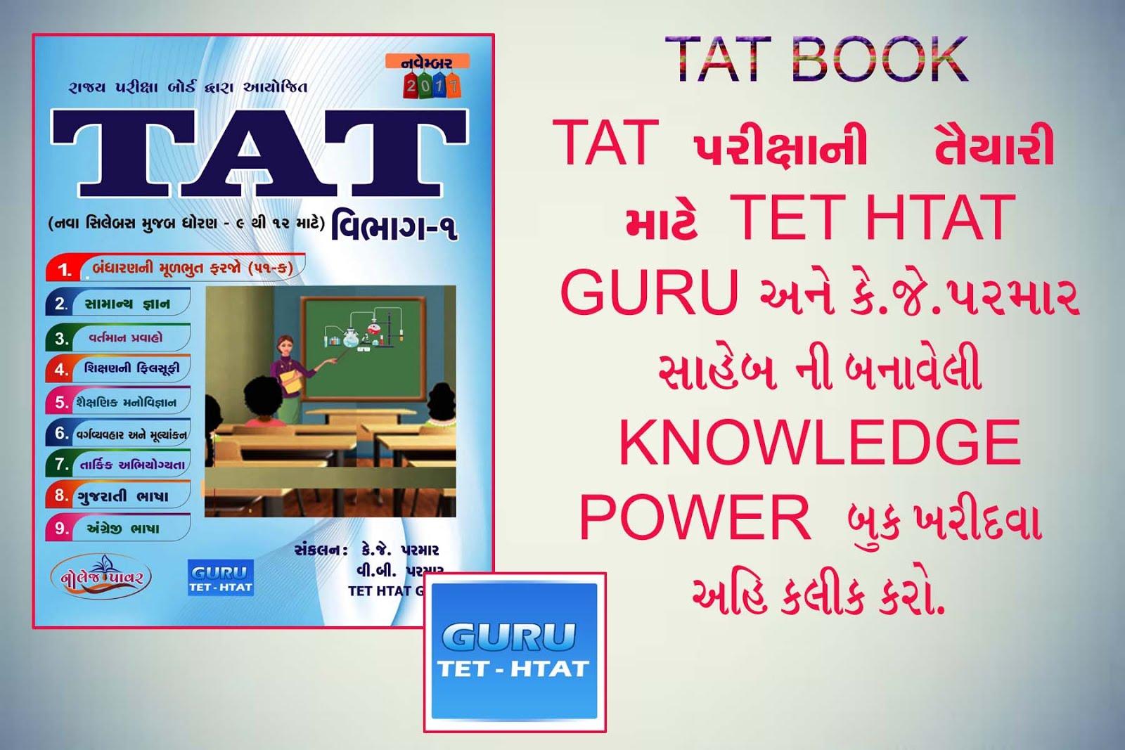 TAT BOOK