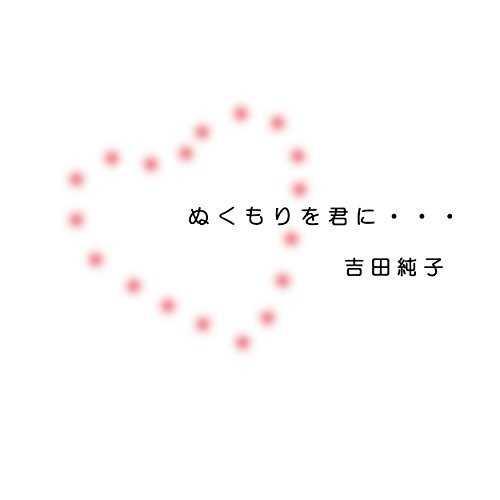 [MUSIC] 吉田純子 – ぬくもりを君に・・・/Junko Yoshida – Nukumorio Kimini (2014.11.19/MP3/RAR)