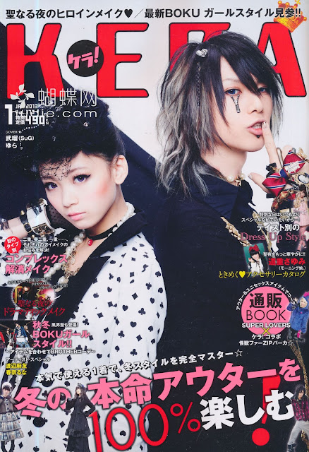 KERA! (ケラ) 2013年1月号【表紙】Takeru Takeshi 武瑠(SuG)&ゆら japanese visual kei magazine scans