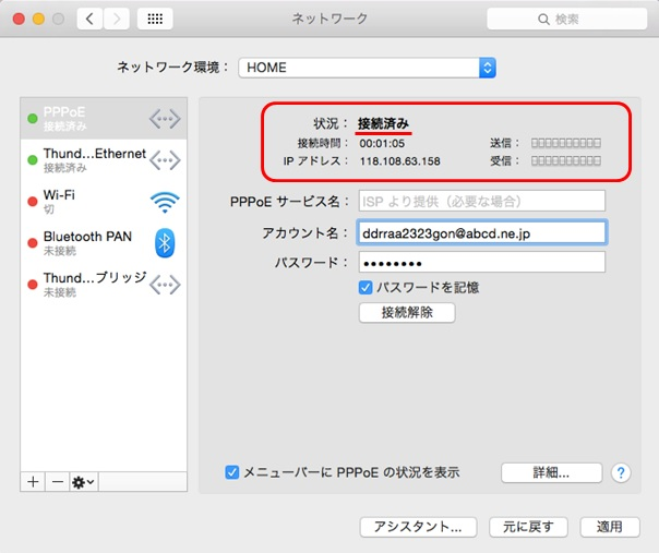 Mac OS X Yosemite PPPoE接続完了