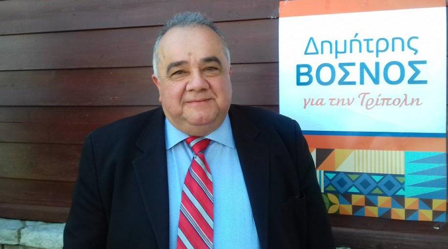 Δ.Βόσνος- Υποψήφιος Δήμαρχος Τρίπολης