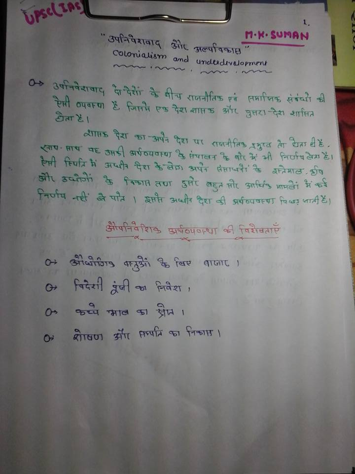 Important essays for upsc