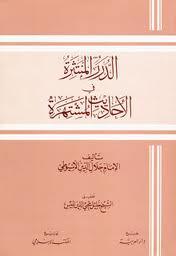 al bidayah wan nihayah in english pdf