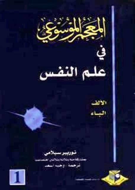 المعجم الموسوعي في علم النفس (6 مجلدات ) - نوربير سيلامي pdf
