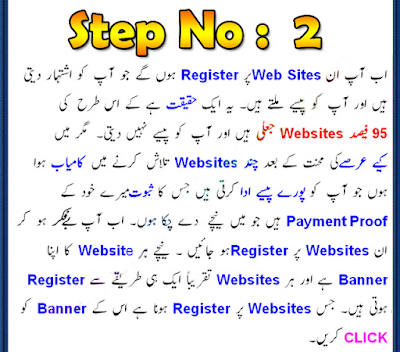 how to register on ptc sites step 2