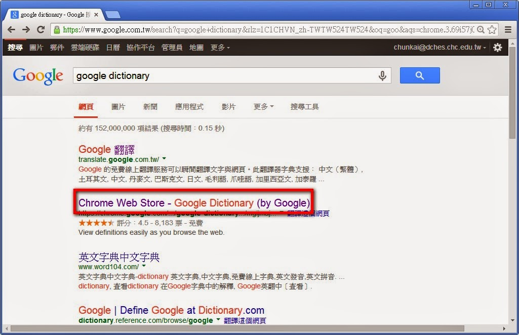 how to add google dictionary to chrome