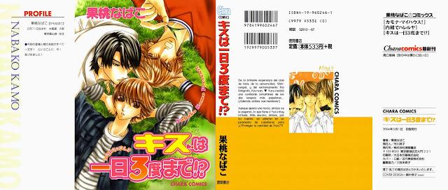 Kiss wa Ichinichi 3 do Made ()