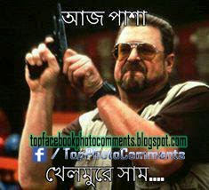Khalmura Sham_Facebook Bangla Photo Comments (Part 4)