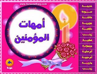 Nama nama Istri Nabi Muhammad