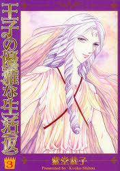 [紫堂恭子] 王子の優雅な生活(仮) 第01-03巻