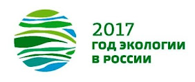 Официальный сайт Года экологии