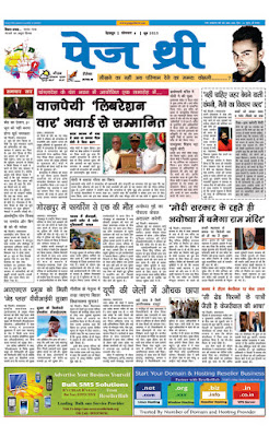 Hindi Newspaper in Dehradun