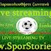 Κύπελλο Ελλάδος σε live streaming Δείτε Σήμερα ζωντανά  όλα τα ματς του κυπέλλου Ελλάδος