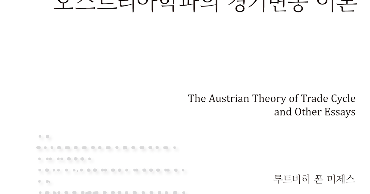 austrian theory trade cycle other essays
