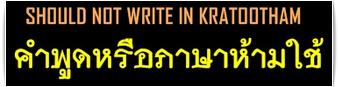 <h1>คำพูดและภาษาที่ห้ามใช้เขียนกระทู้ธรรม</h1>