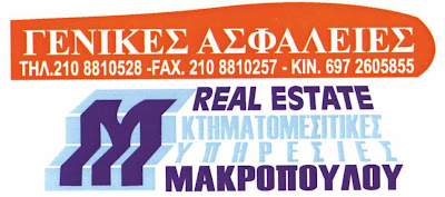 REAL ESTATE- ΓΕΝΙΚΕΣ ΑΣΦΑΛΕΙΕΣ