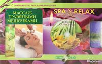 спа арома терапия релакс массаж дома