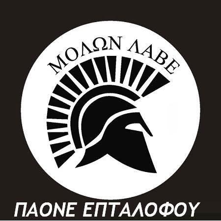 ΠΑΟΝΕ ΕΠΤΑΛΟΦΟΥ