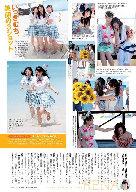 SKE48 Weekly Playboy 週刊プレイボーイ July 2015 Photos 4
