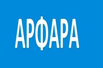 http://arfara-messinias-stamos-2010