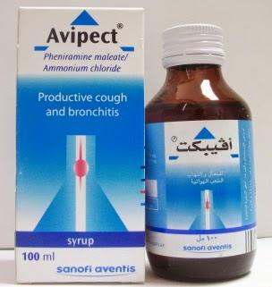 أفيبكت شراب Avipect Syrup