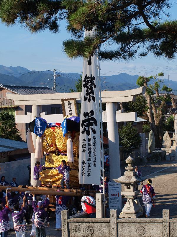 Saijo Festival, Ehime