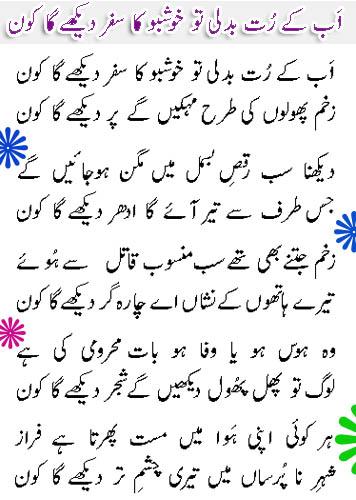 Ahmed Faraz Poetry