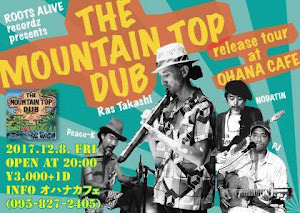 12/8(金) Ras Takashi THE Mountaintop DUB release tour in 九州 長崎オハナカフェ