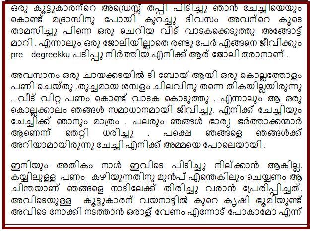 Malayalam Kambi Kathakal Free Reading