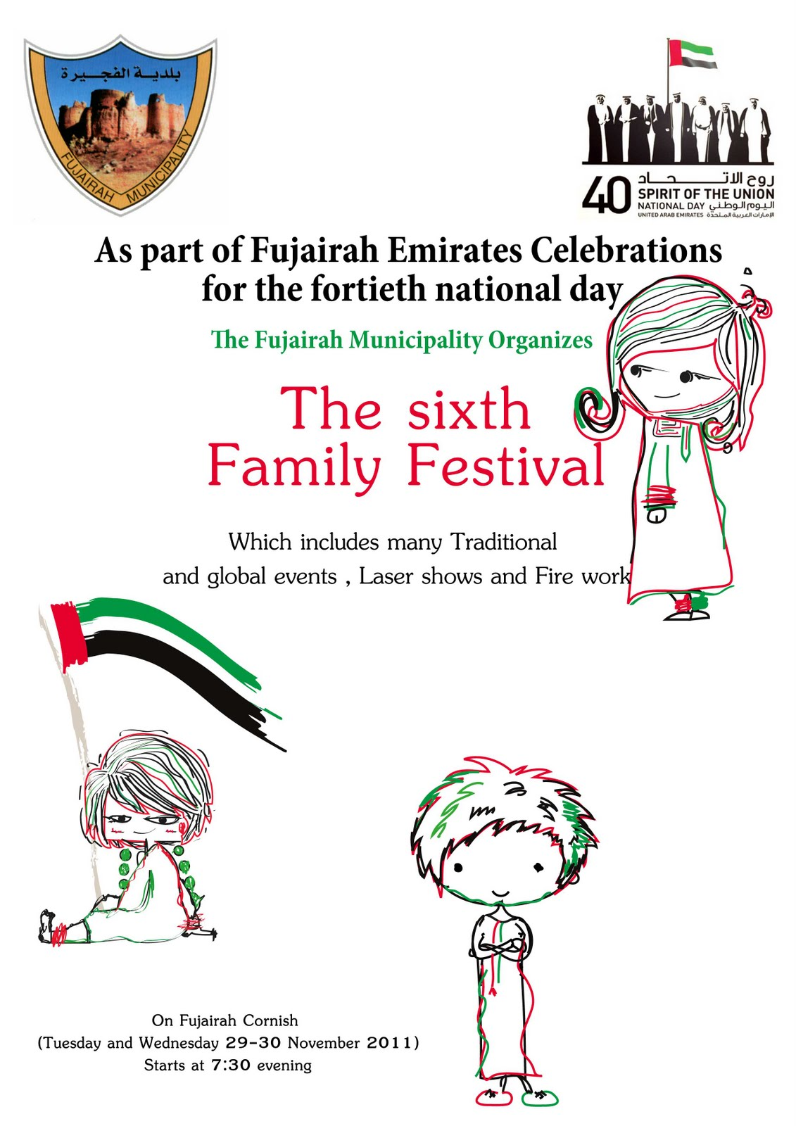 Fujairah in focus november 2011 sixth family festival featured in fujairah celebration of uae national day stopboris Choice Image