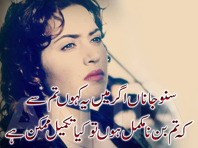 Urdu Sad Love Poetry so beautifull shayari for some one special.