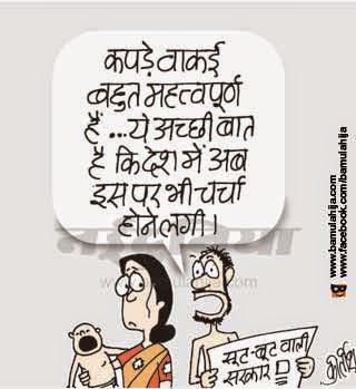 poverty cartoon, narendra modi cartoon, modi suit, congress cartoon, cartoons on politics, indian political cartoon