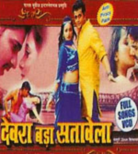 DEVRA BADA SATAVELA Bhojpuri Super Hit Film.avi
