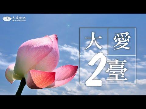 大愛二臺HD Live直播