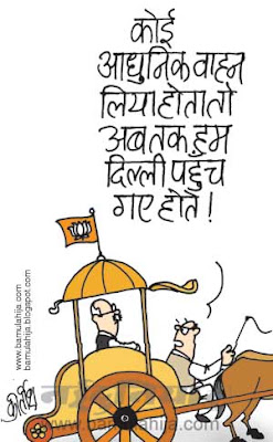lal krishna advani cartoon, bjp cartoon, rathyatra cartoon, indian political cartoon