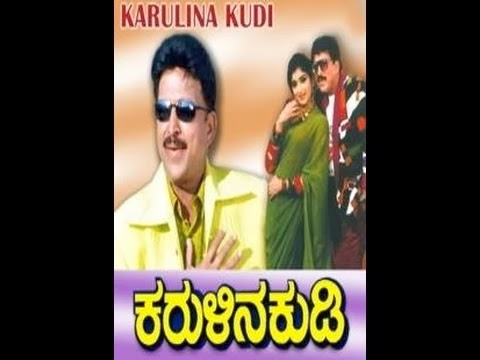 Karulina Kudi (1995) Kannada Movie Mp3 Songs Download
