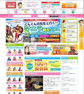 オンラインで英語を勉強 ぐんぐん英会話を試す!
