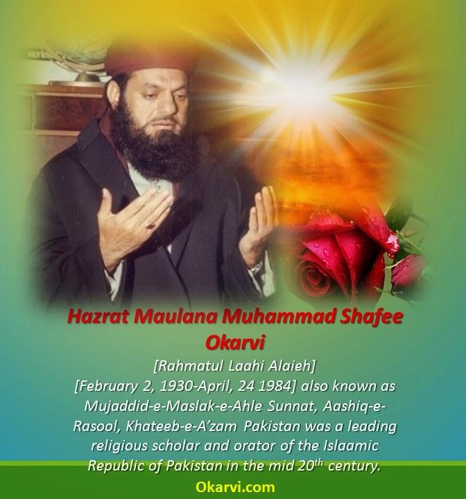 dua hazrat maulana muhammad shafee okarvi allama kokab noorani okarvi