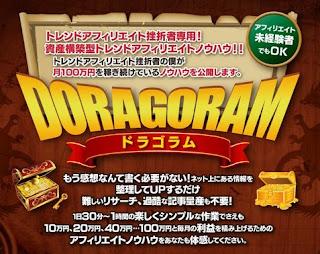 【DORAGORAM】ドラゴラム~新たなる伝説の章~