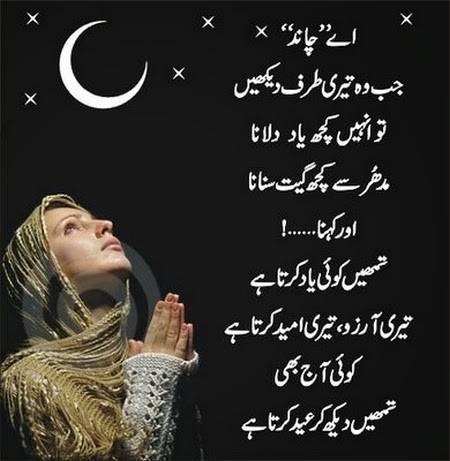 Urdu Shayari For Whatsapp